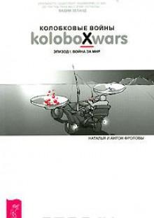Обложка книги  - Колобковые войны. Эпизод 1. Война за мир