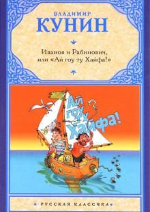 Обложка книги  - Иванов и Рабинович, или «Ай гоу ту Хайфа!»