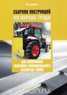 Обложка книги  - Сборник инструкций по охране труда для работников жилищно-коммунального хозяйства