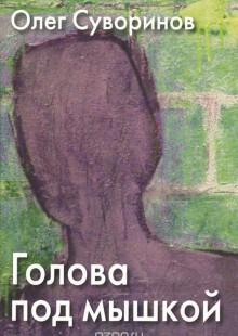 Обложка книги  - Голова под мышкой