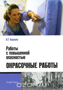 Обложка книги  - Работы с повышенной опасностью. Окрасочные работы