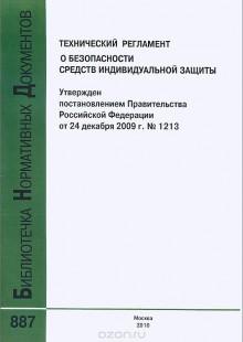 Обложка книги  - Технический регламент о безопасности средств индивидуальной защиты
