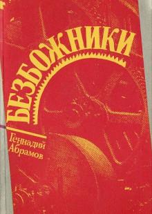 Обложка книги  - Безбожники