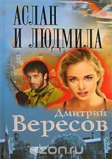 Обложка книги  - Аслан и Людмила