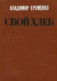 Обложка книги  - Свой хлеб