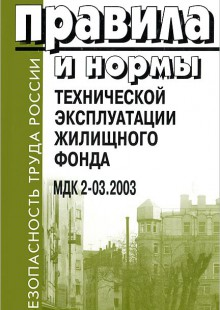 Обложка книги  - Правила и нормы технической эксплуатации жилищного фонда. МДК 2-03.2003