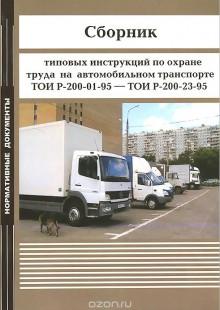 Обложка книги  - Сборник типовых инструкций по охране труда на автомобильном транспорте ТОИ Р-200-01-95 – ТОИ Р-200