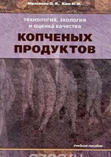 Обложка книги  - Технология, экология и оценка качества копченых продуктов