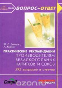 Обложка книги  - Практические рекомендации производителям безалкогольных напитков и соков