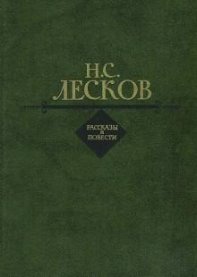 Обложка книги  - Н. С. Лесков. Рассказы и повести