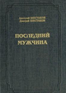Обложка книги  - Последний мужчина