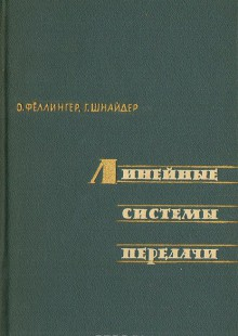 Обложка книги  - Линейные системы передачи. Строгое обоснование теории линейных систем передачи с помощью обобщенных функций и операторов