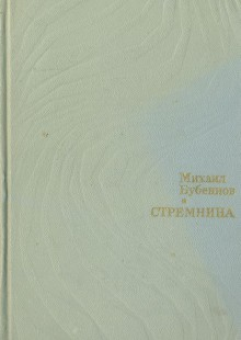 Обложка книги  - Стремнина