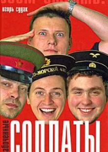 Обложка книги  - Озабоченные солдаты