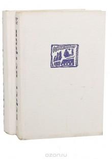 Обложка книги  - Берег ветров (комплект из 2 книг)