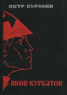 Обложка книги  - Яков Курбатов