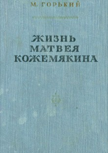 Обложка книги  - Жизнь Матвея Кожемякина