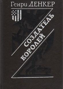 Обложка книги  - Создатель королей