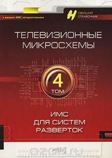 Обложка книги  - Телевизионные микросхемы. Том 4. ИМС для систем разверток