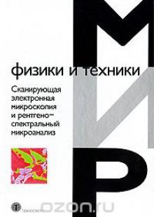 Обложка книги  - Сканирующая электронная микроскопия и рентгеноспектральный микроанализ