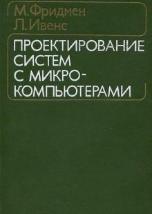Обложка книги  - Проектирование систем с микрокомпьютерами