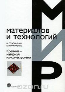 Обложка книги  - Кремний – материал наноэлектроники