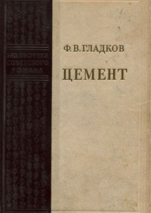Обложка книги  - Цемент