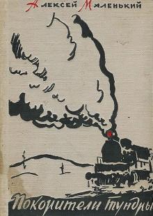 Обложка книги  - Покорители тундры