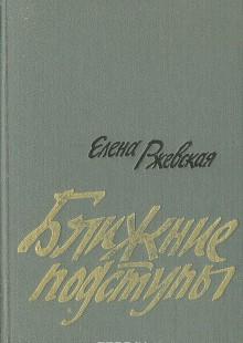 Обложка книги  - Ближние подступы
