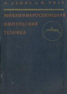 Обложка книги  - Миллимикросекундная импульсная техника