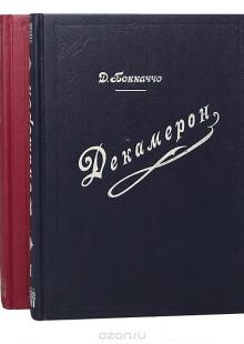 Обложка книги  - Декамерон (комплект из 2 книг)