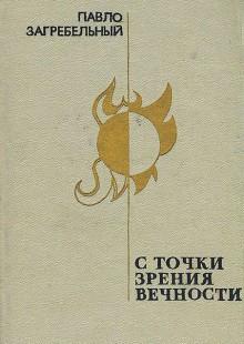 Обложка книги  - С точки зрения вечности