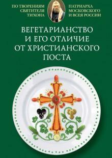 Обложка книги  - Вегетарианство и его отличие от христианского поста