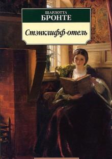 Обложка книги  - Стэнклифф-отель
