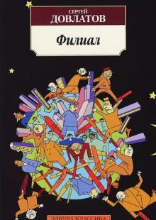 Обложка книги  - Филиал