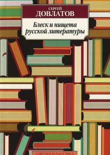 Обложка книги  - Блеск и нищета русской литературы