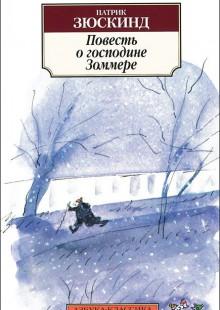 Обложка книги  - Повесть о господине Зоммере