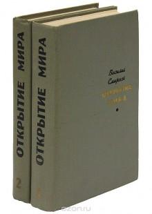 Обложка книги  - Открытие мира (комплект из 2 книг)