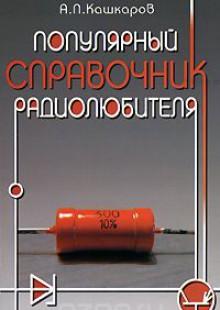 Обложка книги  - Популярный справочник радиолюбителя
