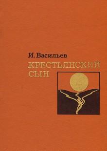 Обложка книги  - Крестьянский сын
