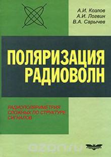 Обложка книги  - Поляризация радиоволн. Книга 3. Радиополяриметрия сложных по структуре сигналов