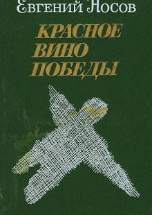 Обложка книги  - Красное вино победы