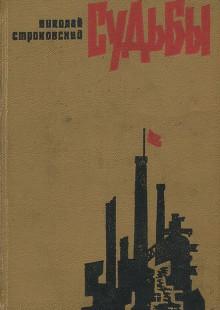 Обложка книги  - Судьбы