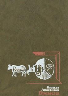 Обложка книги  - Времена и люди