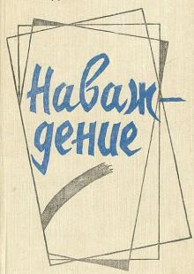 Обложка книги  - Наваждение