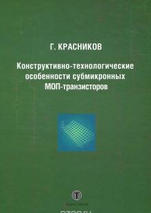 Обложка книги  - Конструктивно-технологические особенности субмикронных МОП-транзисторов
