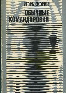 Обложка книги  - Обычные командировки