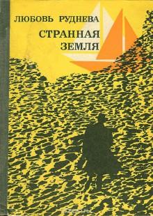 Обложка книги  - Странная земля
