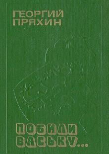Обложка книги  - Побили Ваську…