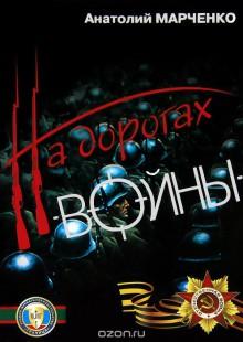 Обложка книги  - На дорогах войны